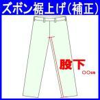 z-suso ズボン裾上げ(補正) 作業服やつなぎ服のスソ上げ・パンツのスソ加工・すそ上げ