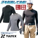 (ゆうパケット便)接触冷感インナー TULTEX コンプレスフィット長袖シャツ ストレッチ 吸汗速乾 抗菌防臭 UVカット 夏の暑さ対策 アイトス az-10610