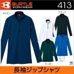 長袖ジップシャツ バートル ドライメッシュ BURTLE 作業服 作業着 春夏素材 bt-413