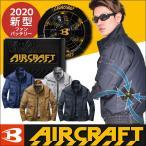 空調服 エアークラフト バートル+リョービ(空調服+ファンac110+リチウムイオンバッテリーac100) 夏 bt-ac1001-l-b
