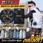 空調服 バートル 2021 セット ベスト バッテリー ファン付き 作業服 作業着 夏用 エアークラフト おすすめ(AC1034+AC270+AC260)bt-ac1034-l