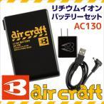 バートル BURTLE 空調服 リチウムイオンバッテリーセット AC130 エアークラフト aircraft (空調服用パーツ)bt-ac130