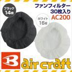 バートル BURTLE 空調服 ファンフィルター30枚入り aircraft エアークラフト (フィルター×30枚)[空調服用パーツ]bt-ac200の画像