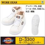 安全靴 ディッキーズ Dickies セーフティースニーカー安全スニーカー 鋼製先芯  cc-d3300