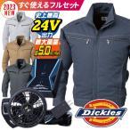 空調服 セット ディッキーズ エアマッスルジャケット Dickies ファン付き 作業服 作業着 cc-d901-lx (D-901+ファンRD9910R+バッテリーRD9890J)の画像
