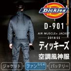 空調服 ディッキーズ エアマッスルジャケット Dickies ファン付き 空調服セット 作業服 ハイパワー cc-d901-lxh (D-901+ファンRD9810H+バッテリーRD9890J)の画像