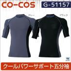 冷感 キシリトールクール パワーサポート五分袖 インナーシャツ アンダーシャツ (ゆうパケット便) ストレッチ 接触冷感 コーコス cc-g51157