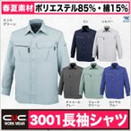 作業服 作業着 長袖シャツ/作業シャツ/ ワークウェア 春夏用素材cs-3001