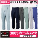 作業服 作業着 作業ズボン/カーゴパンツ 春夏用 夏に最適なシャリ感cs-3005