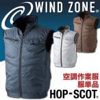 空調服 ベスト HOP-SCOT ホップスコット 単品 服のみ WIND ZONE エンボス加工 長袖 涼しい作業服 作業着 cs-9142-t (空調服単品)