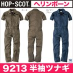 つなぎ メンズ 半袖つなぎ ヘリンボーン 作業服 作業着 オールインワン 作業つなぎ HOP SCOT cs-9213