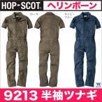 つなぎ メンズ 半袖つなぎ ヘリンボーン 作業服 作業着 オールインワン 作業つなぎ HOP SCOT cs-9213-b