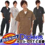 つなぎ 半袖つなぎ ディッキーズ ベーシック ツナギ Dickies-TK711