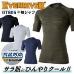 (ゆうパケット便) 半袖インナーシャツ アイスコンプレッションエアー イーブンリバー EVENRIVER 吸汗速乾 UVカット 軽量 er-gtb05