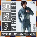 つなぎ ストレッチデニム アイズフロンティア I'Z FRONTIER 作業着 超スリムシルエット 3Dカッティング 作業服 if-7254