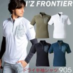 ハイパードライ・半袖ジップアップシャツ メンズ アイズフロンティア ジップアップ インナーウェア 作業服 作業着 春夏 おしゃれ かっこいい if-905