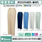 レディースパンツ/作業服 作業着 自重堂 Jichodo作業