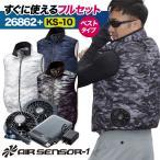 空調服 リチウム ファン付き 迷彩ベスト クロダルマ エアーセンサー1 空調服セット メンズ kd-26862-l 【空調服+バッテリーセット】