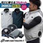 ハーネス対応 ベスト 空調服 フルセット 空調服セット メンズ 作業服 kd-26863-l [空調服+ファン・バッテリーセットkd-ks10]の画像