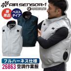 ハーネス対応 ベスト 空調服 単品 ファン無し 長袖 ブルゾン メンズ [空調服単品] kd-26863-tの画像