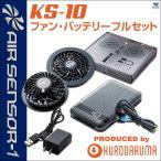 空調服 ファンバッテリーセット クロダルマ エアーセンサー1 ファン バッテリー(空調服用パーツ) kd-ks10の画像