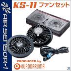 空調服 ファンセット(ファン×2、ケーブル×1) クロダルマ