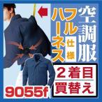 空調服 綿100% フルハーネス安全帯着用者専用空調服作業服 作業着空調服 夏 (空調服単品) メンズ空調服 SUN-S kf-ku9055f-t