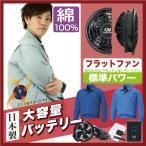 ショッピング服 空調服 作業服 綿100% サンエス (空調服+ファンセットRD9820R+リチウムイオンバッテリーセットRD9870J)  ss-ku90550-l