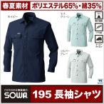 長袖シャツ 作業服 作業着 お手ごろ価格の吸汗速乾 特価 sw-195
