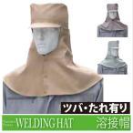 溶接帽子 溶接ぼうし ツバ・たれ有り ワークウェア  綿100% sw-10016