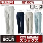 作業ズボン 作業服 作業着 スラックス 綿100% お手ごろ価格 ツータック パンツsw-229