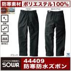 防水防寒パンツ 防寒服 防寒着 耐水圧7000mm 防水防寒ズボン sw-44409