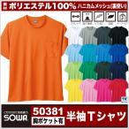 半袖Tシャツ(胸ポケット付き) ワークウェア 作業シャツドライ+デオドラントsw-50381-b