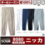 作業服 作業ズボン 作業着 ニッカポッカ 綿100% ニッカズボン 年間用素材 sw-8080