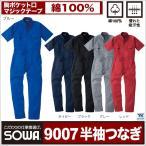 半袖つなぎ 半袖ツナギ カラー お手ごろ価格 sw-9007 半袖つなぎ 半袖ツナギ 作業服 作業着 ワークウェアの画像