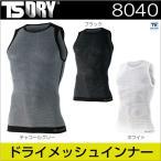 メッシュシャツ TS DRY ノースリーブ ストレッチ (ゆうパケット便) インナーウェア アンダーウェア TSデザイン tw-8040