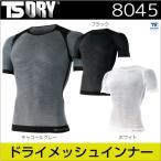 メッシュシャツ 半袖 TS DRY ショートスリーブ ストレッチ (ゆうパケット便) インナーウェア アンダーウェア TSデザイン tw-8045