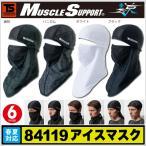 バラクラバ フェイスマスク UVカットマスク 目だし帽 春夏用 /ゆうパケット便/tw-84119 吸汗速乾+接触冷感+UVカット