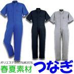 半袖つなぎ ツナギ おしゃれ作業服 作業着 スタンドカラー春夏素材 半袖つなぎ yt-114-b