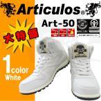 【訳あり品につき大特価】 送料無料 安全靴 セーフティーシューズ アルティクロス ART50 インジェクション ウレタン ホワイト 白 JSAA A種