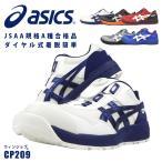 安全靴 セーフティシューズ アシックス asics JSAA A種 CP209 ボア Boa ダイヤル ウィンジョブ あすつく対応の画像
