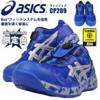 安全靴 セーフティーシューズ アシックス asics ローカット JSAA A種 樹脂先芯 ボア Boa ダイヤル 限定 CP209 あすつく対応