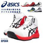安全靴 セーフティシューズ アシックス JSAA A種 ハイカット asics CP304 ボア Boa ダイヤル ウィンジョブ あすつく対応の画像