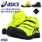 送料無料 安全靴 セーフティーシューズ アシックス ゴアテックス 防水性 浸透性 JSAA A種 樹脂先芯 反射 CP601 αGEL(アルファゲル) 耐油 【あすつく対応】