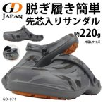 安全サンダル サンダル 先芯入り カモフラ ホワイト GD ドライバー 軽作業 作業靴 軽量 【取り寄せ】