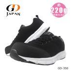 Yahoo!Work unEVEN安全靴 セーフティシューズ 作業靴 GDJAPAN ジーデージャパン GD350 超軽量 軽い ニット 通気性 動きやすい 仕分け 立ち仕事 疲れにくい お買い得 取り寄せ