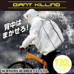 弘進ゴム レインウェア GK118 合羽 セット 上下組 回転フード リュック対応 男女兼用 レディースサイズ対応 あすつく対応