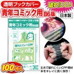 透明ブックカバー【コミック姫】B6青年コミック用_100枚