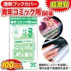 【コミック忍者】透明 ブックカバー 青年コミック B6版 100枚