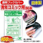 透明ブックカバー【コミック侍】B6青年コミック用_100枚